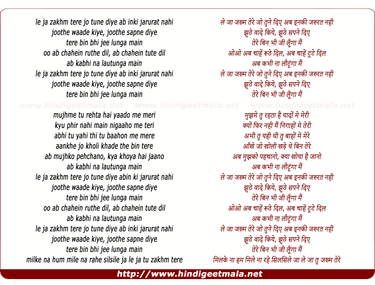 lyrics of song Le Ja Zakhm Tere