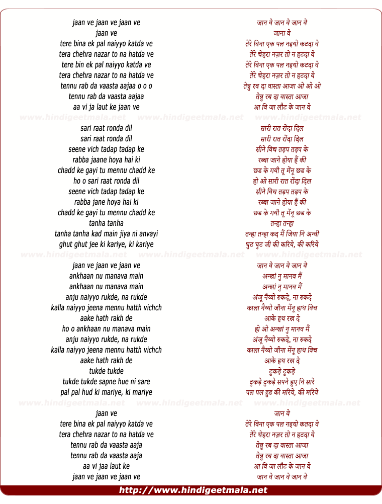 lyrics of song Jaan Ve Jaan Ve