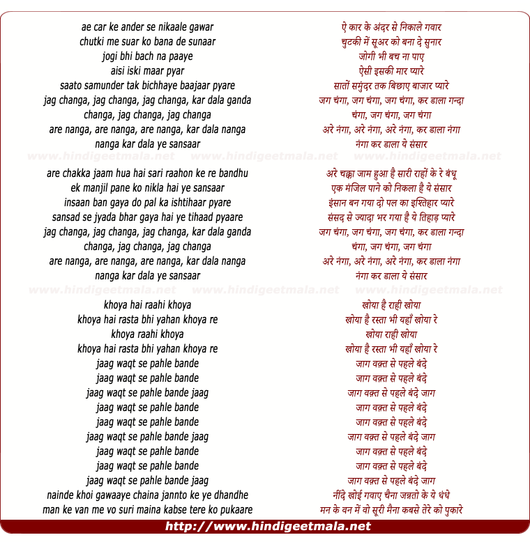 lyrics of song Jag Changa