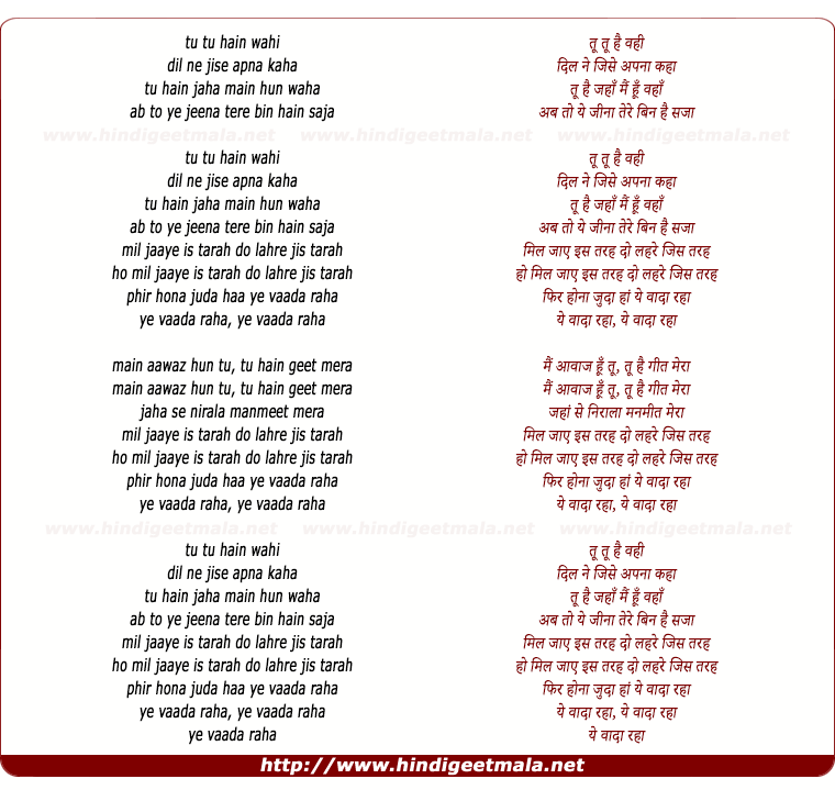lyrics of song Yeh Vaada Raha