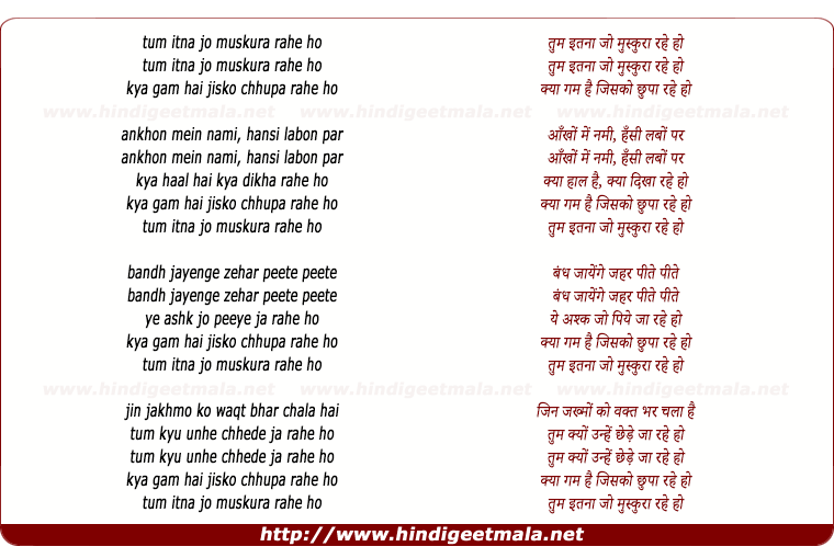 lyrics of song Tum Itnaa Jo Muskura Rahe Ho