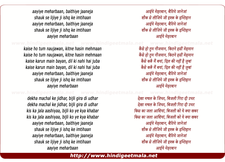 lyrics of song Aaiye Meherbaan