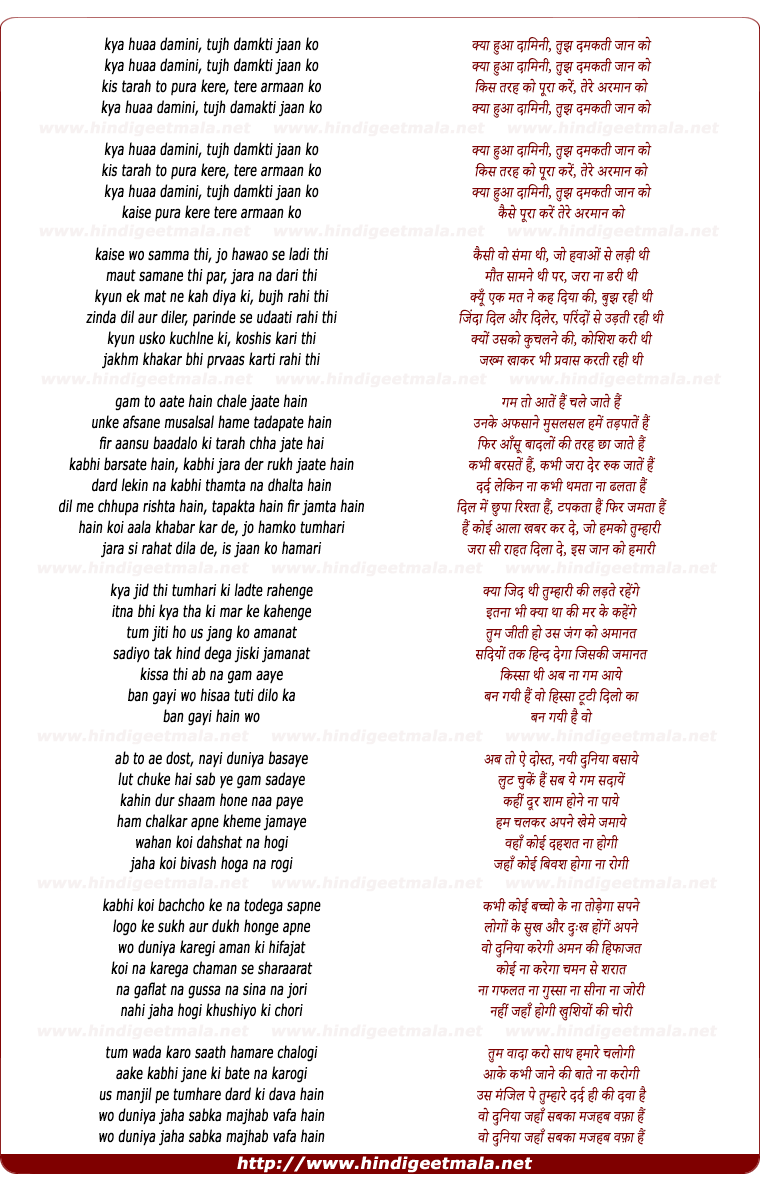 lyrics of song Kya Hua Daamini