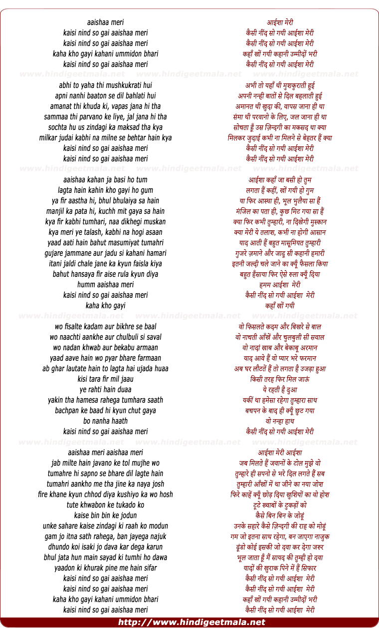 lyrics of song Kaisi Nind So Gyi Ayesha Meri