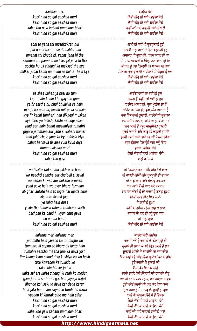 lyrics of song Kaisi Nind So Gyi Ayesha Meri