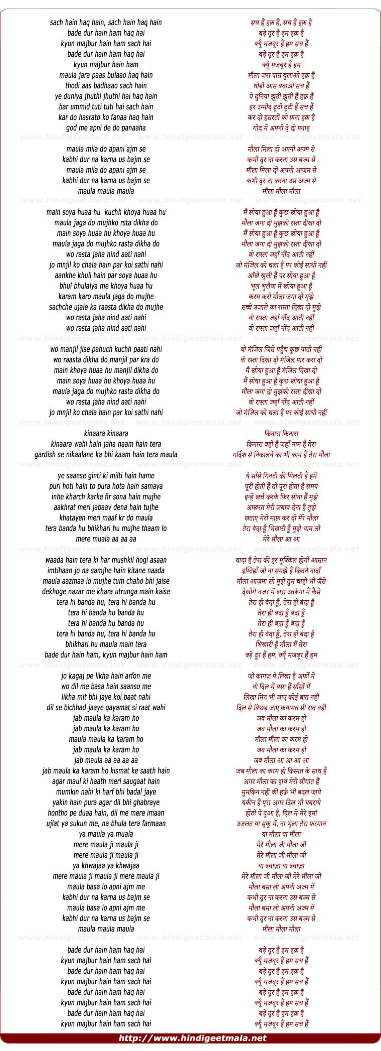 lyrics of song Maula Bade Door Hai Hum