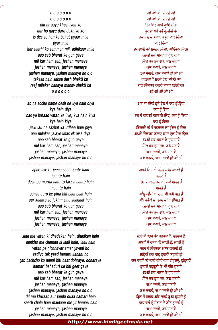 lyrics of song Desh Bhakti Ka Jashn