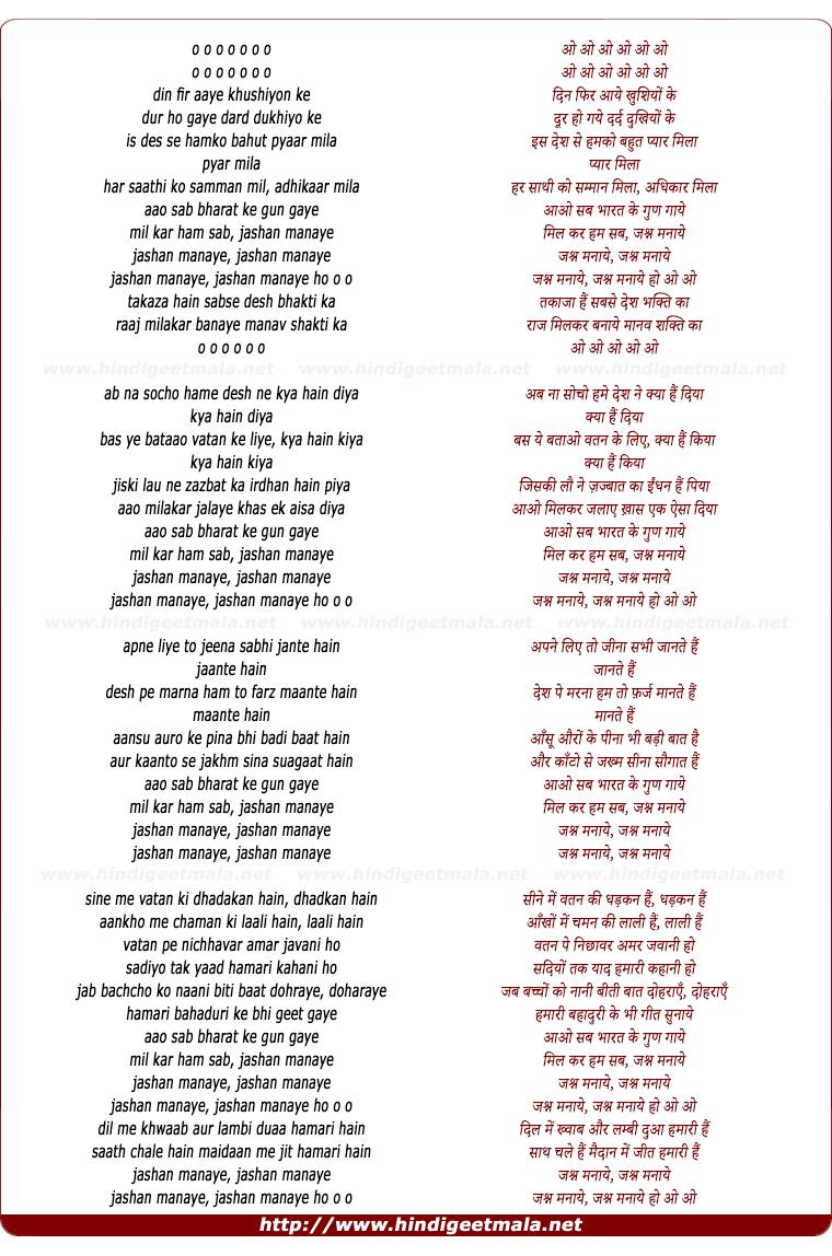 essay on desh bhakti in hindi 26 january desh bhakti hindi speech , 26 january 2018 hindi bhashan , gantantra diwas speech in hindi , happy republic day hindi speech 2017 ,republic day hindi speech for school students , 26 january 2018 speech in hindi ,happy 69th republic day hindi speech , republic day 2018 hindi speech for students.