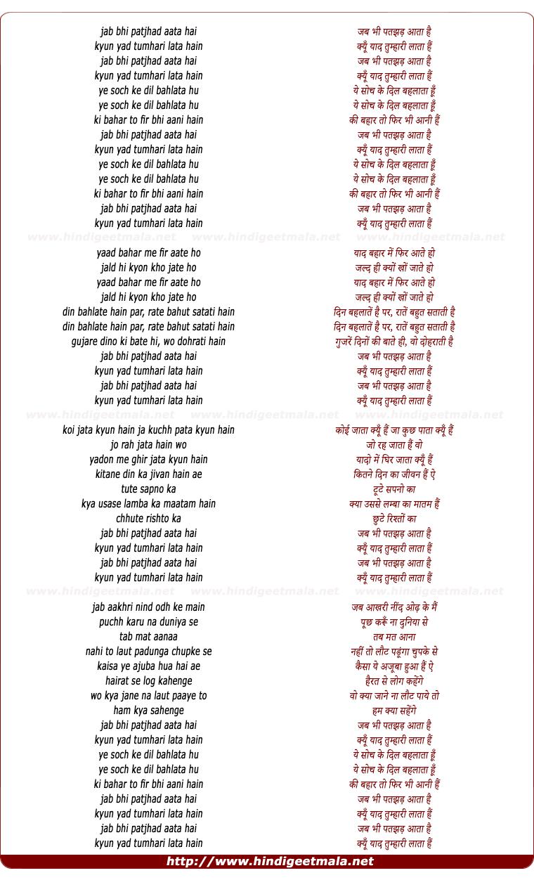 lyrics of song Jab Bhi Patjhad Aata Hai