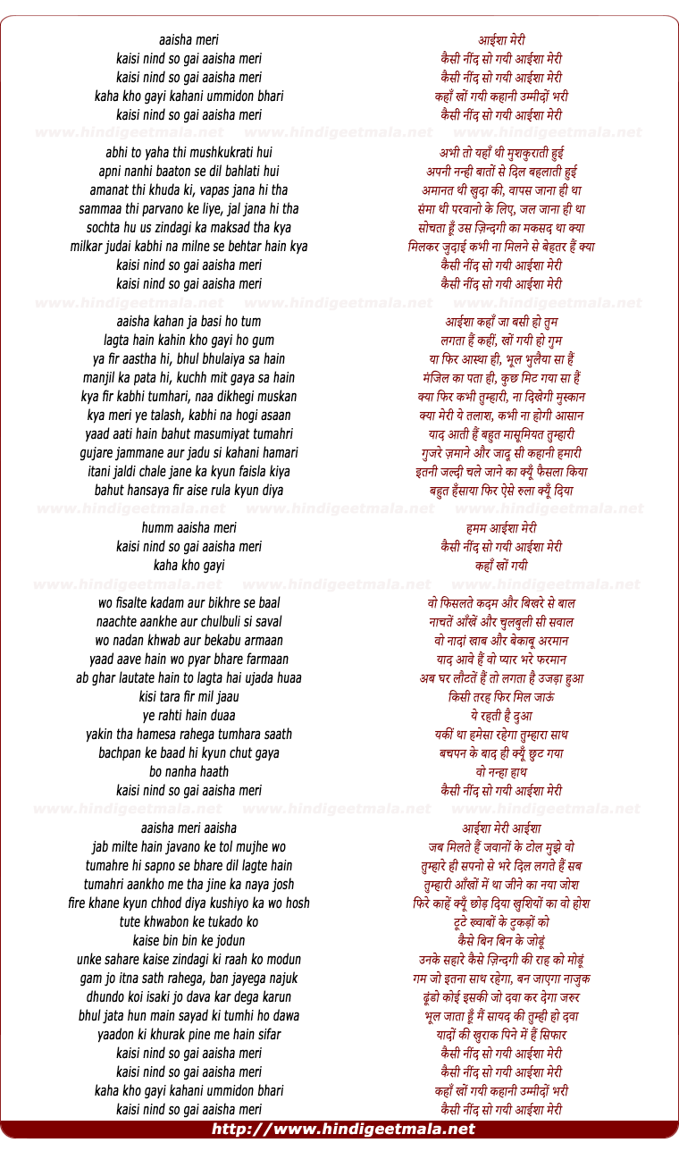 lyrics of song Ayesha Meri (Repeat)