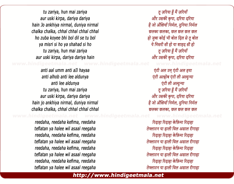 lyrics of song Tum Zariya Hu Mai Zariya