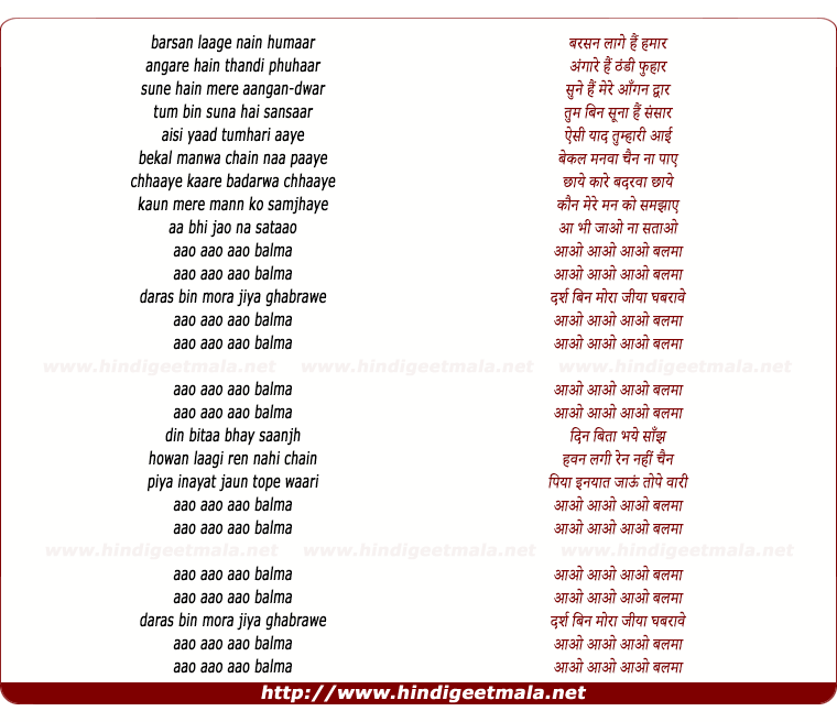 lyrics of song Aao Balma Aao Aao