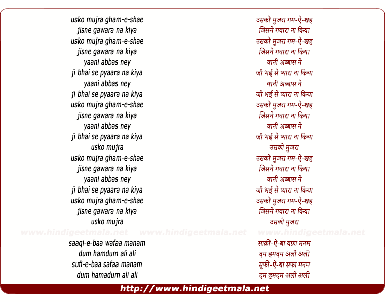 lyrics of song Soz O Salaam