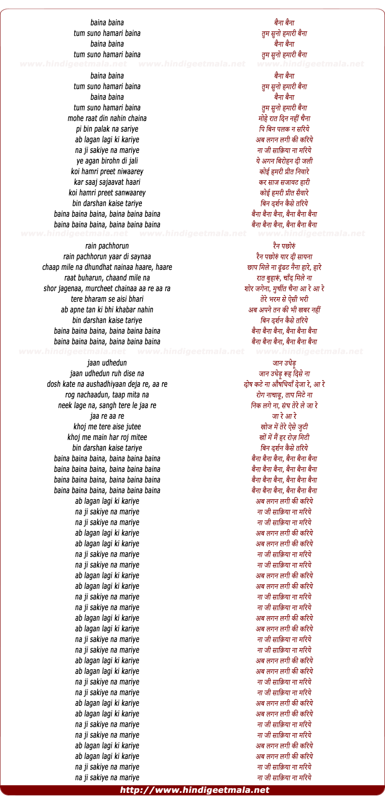 lyrics of song Baina Baina