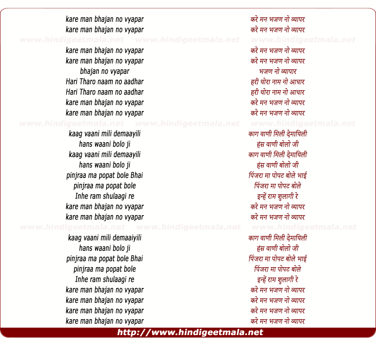 Kare Mann Bhajan - करे मन भजण नो व्यापर