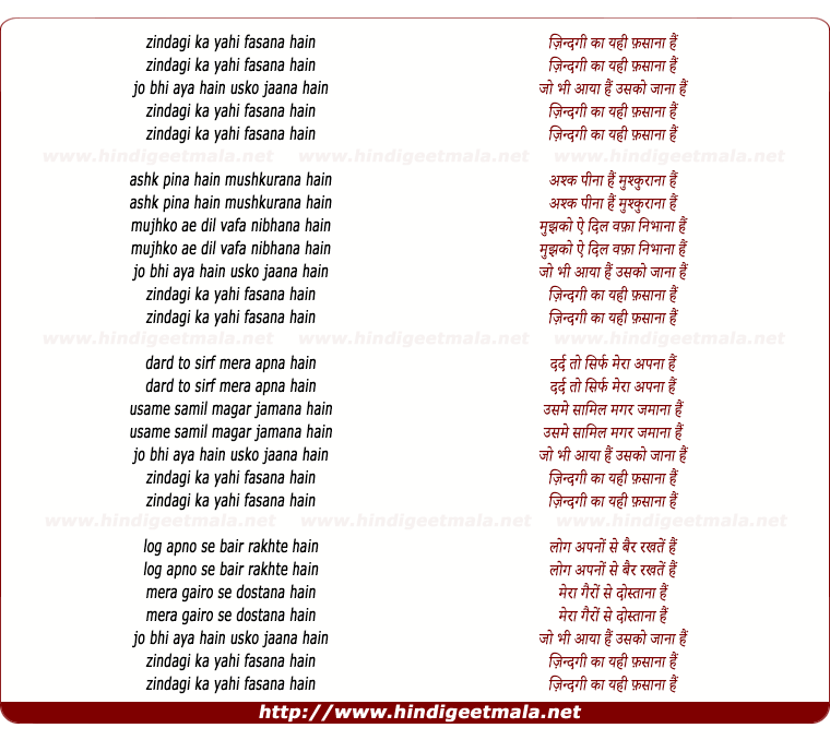 lyrics of song Zindagi Ka Yahi Fasana Hai