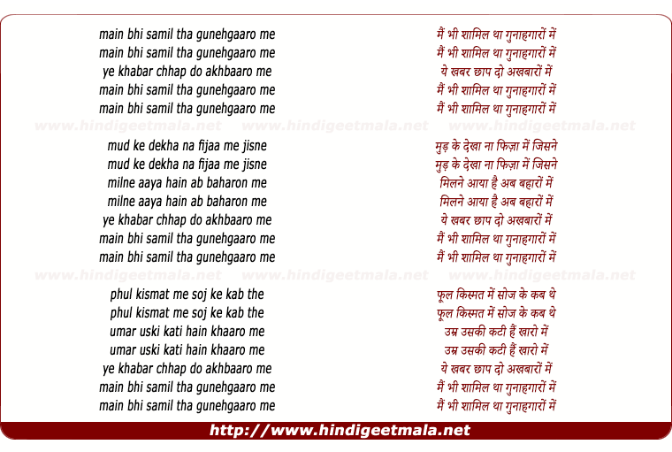 lyrics of song Mai Bhi Shaamil Tha