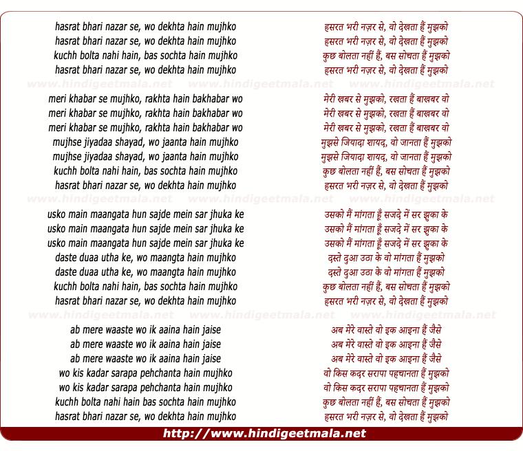 lyrics of song Hasrat Bhari Nazar Se Woh Dekhta Hai Mujhko