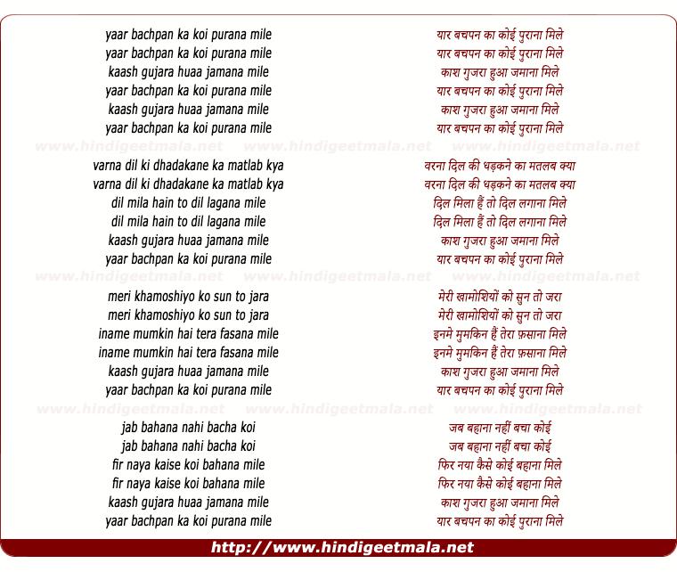 lyrics of song Yaar Bachpan Ka