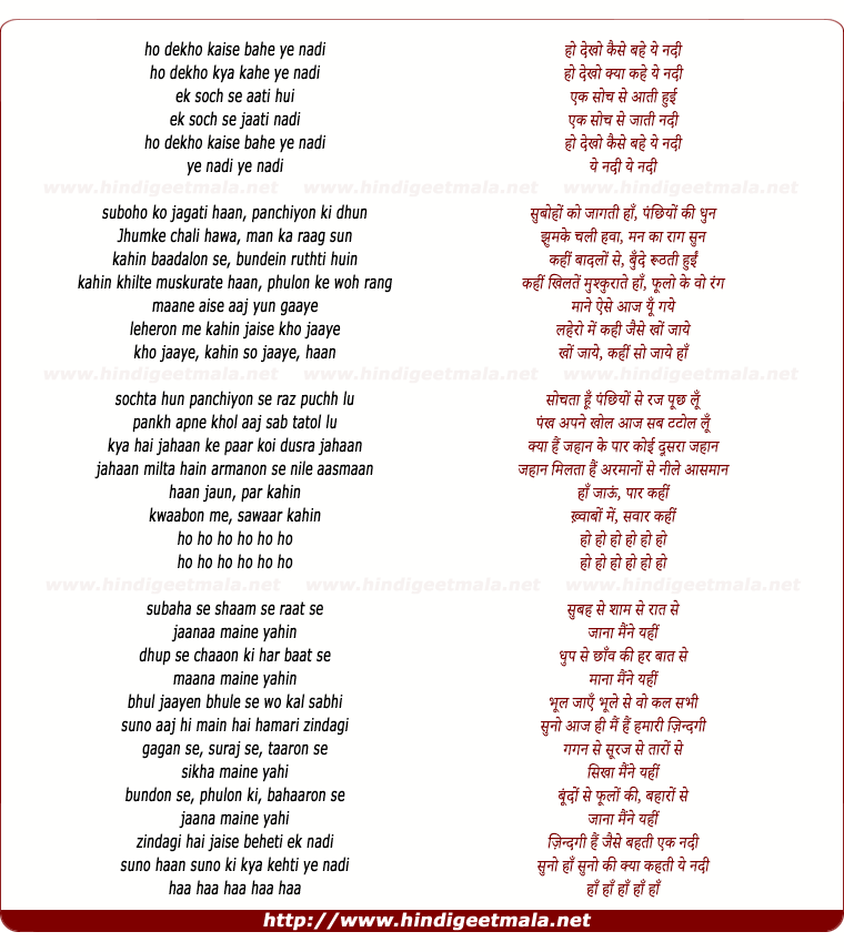 lyrics of song River Song