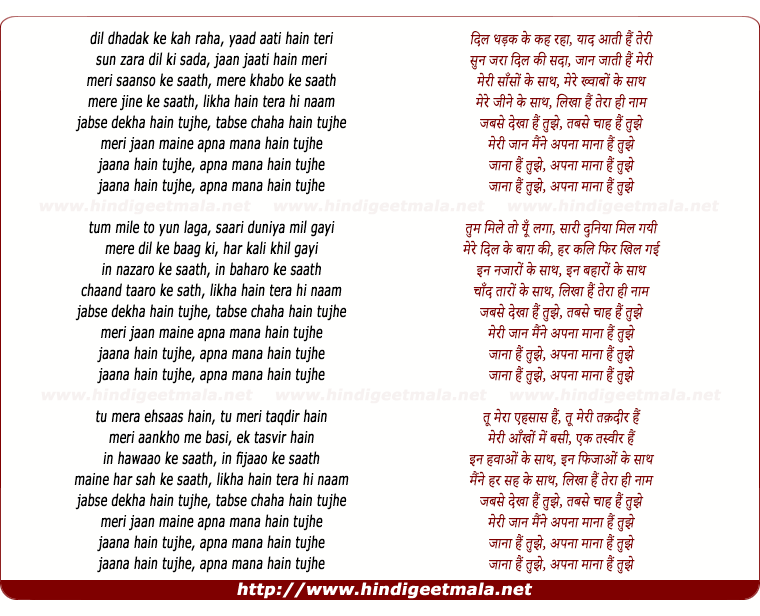 lyrics of song Jabse Dekha Hai Tujhe