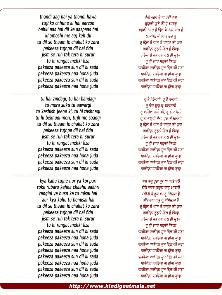 lyrics of song Pakeeza