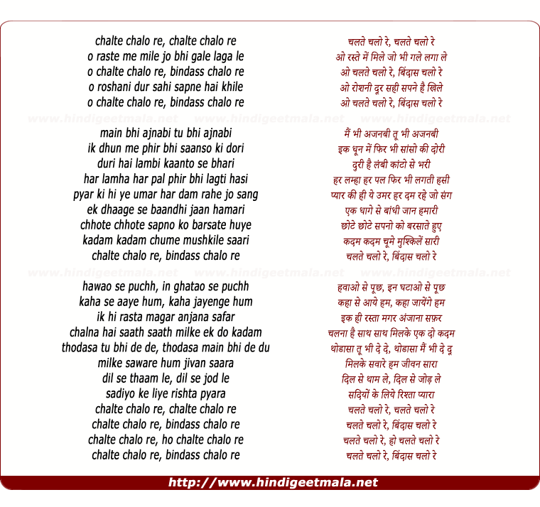 lyrics of song Chalte Chalo Re