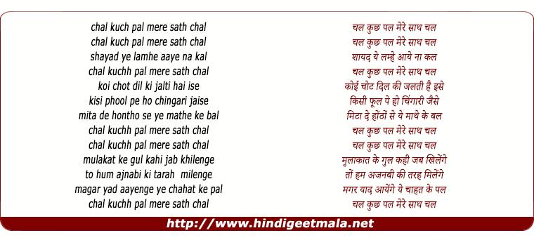 lyrics of song Mere Saath Chal