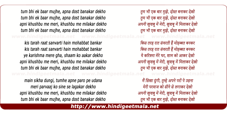 lyrics of song Tumbhi Ek Baar Mujhe