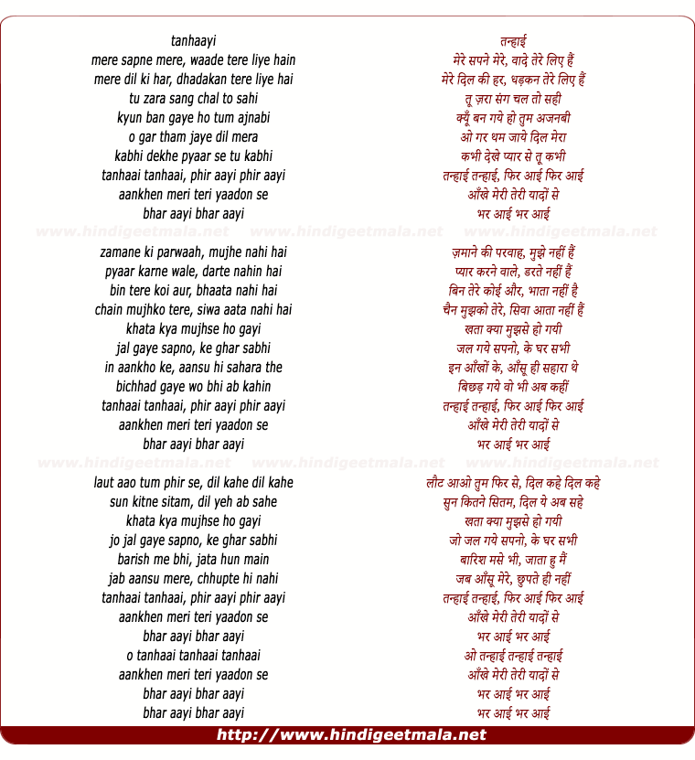 lyrics of song Tanhai Tanhai