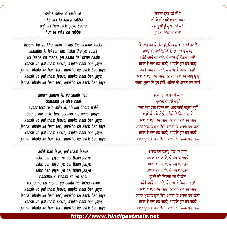 lyrics of song Kash Yeh Pal