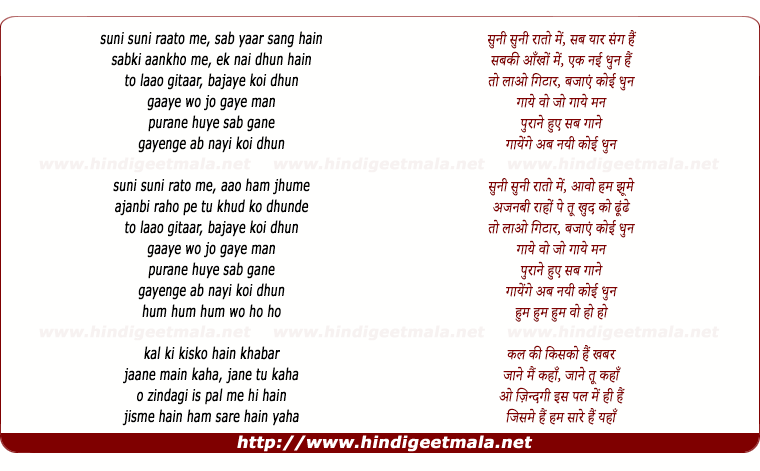 lyrics of song Suni Suni Raato Me (Lao Guitar)