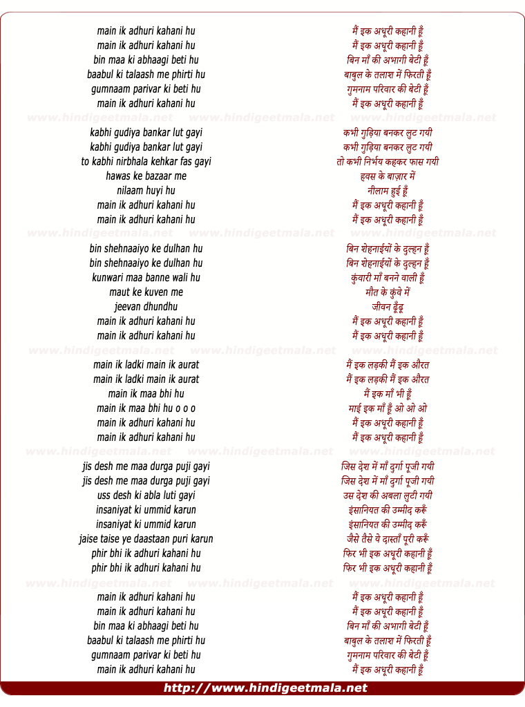 lyrics of song Mai Ek Adhuri Kahani