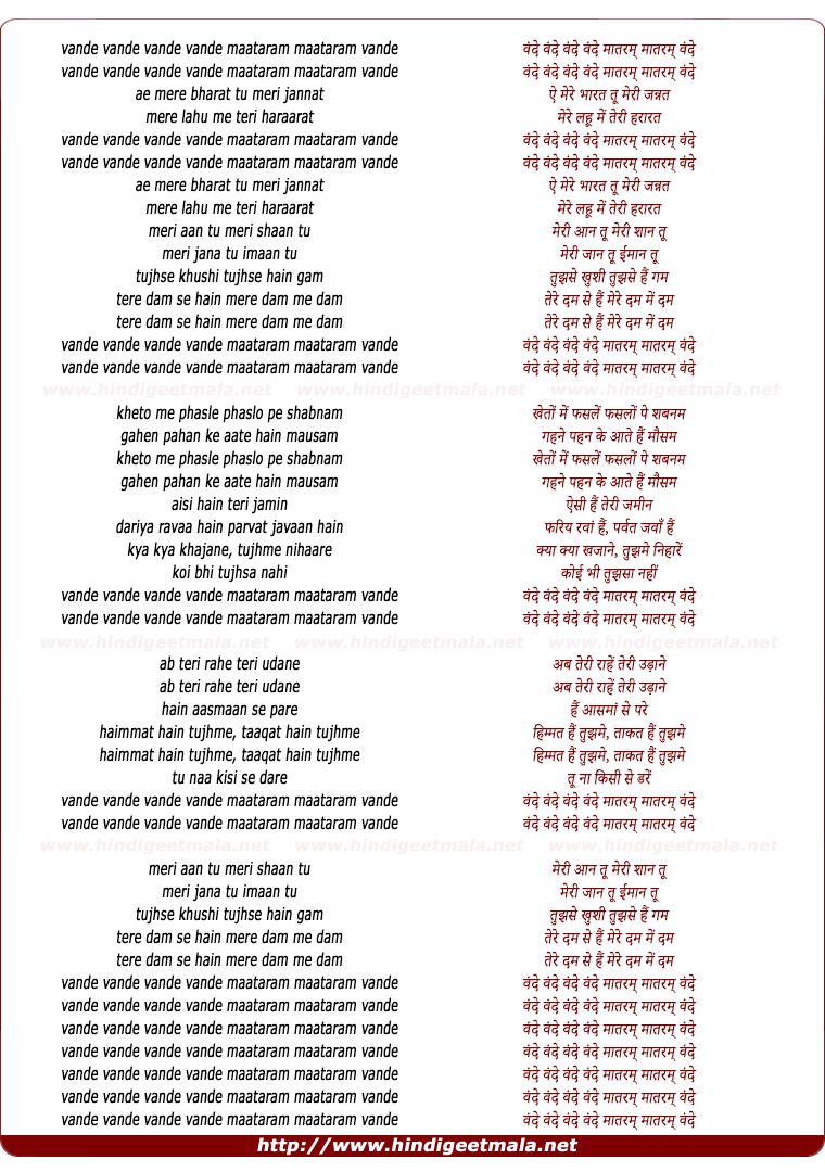 lyrics of song Vande Vande Mataram