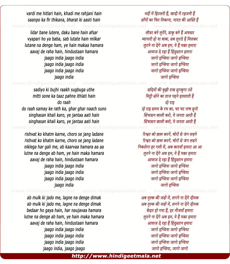 lyrics of song Jaago India