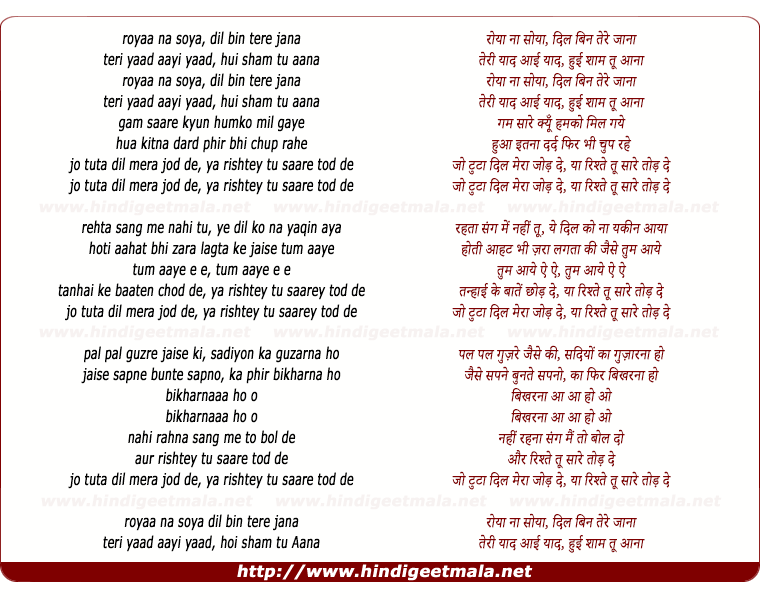 lyrics of song Teri Yaad