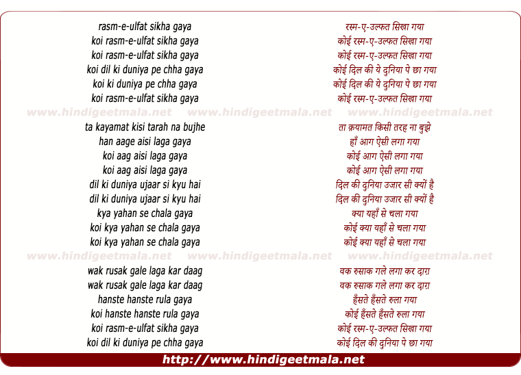 lyrics of song Rasm-E-Ulfat Sikha Gaya Koi