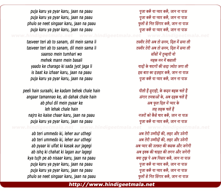 lyrics of song Pooja Karu Ya Pyar Karu