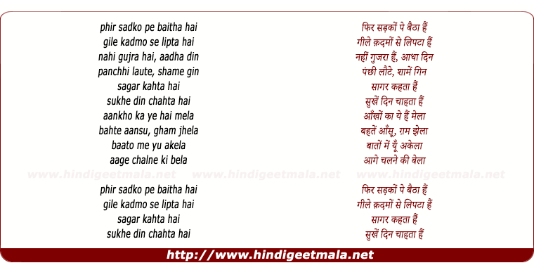 lyrics of song Phir Sadko Pe