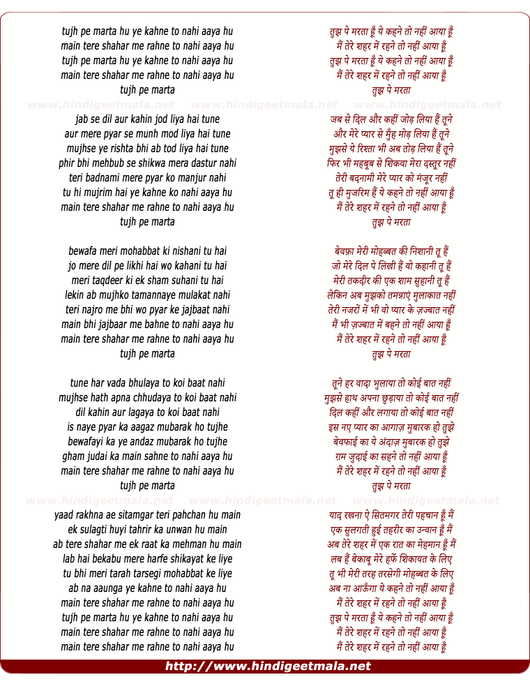 lyrics of song Tujh Pe Marta Hu