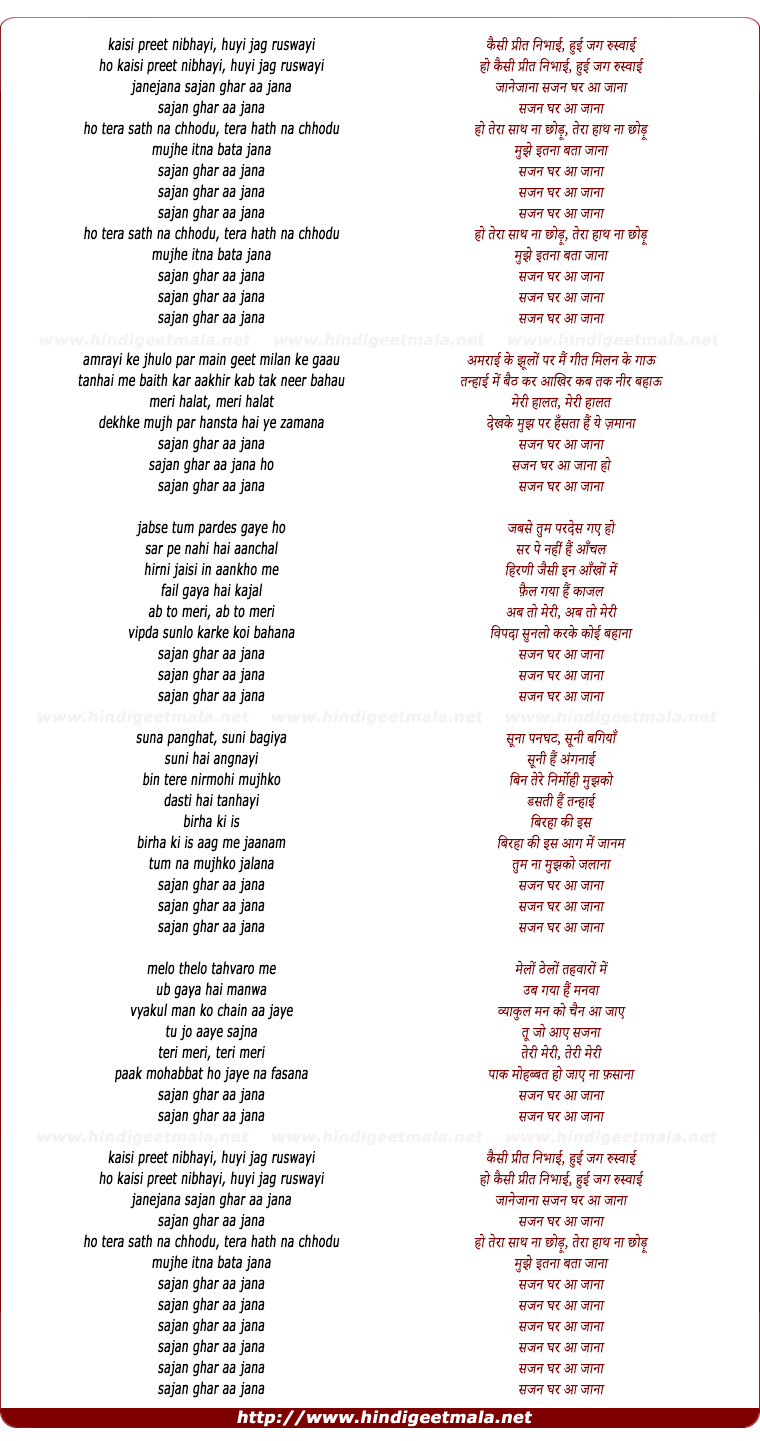 lyrics of song Kaisi Preet Nibhai
