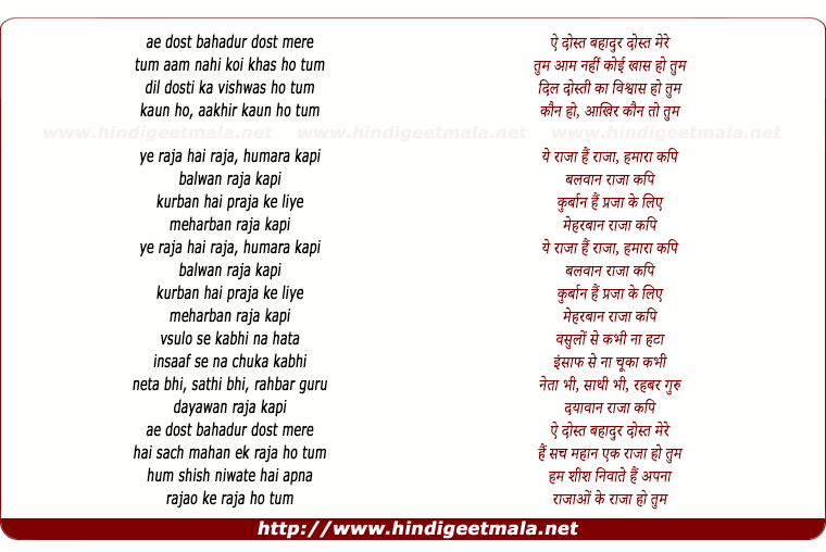 lyrics of song Aye Dost Bahadur Dost