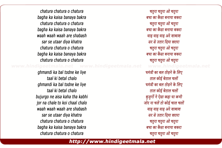 lyrics of song Chatura Chatura