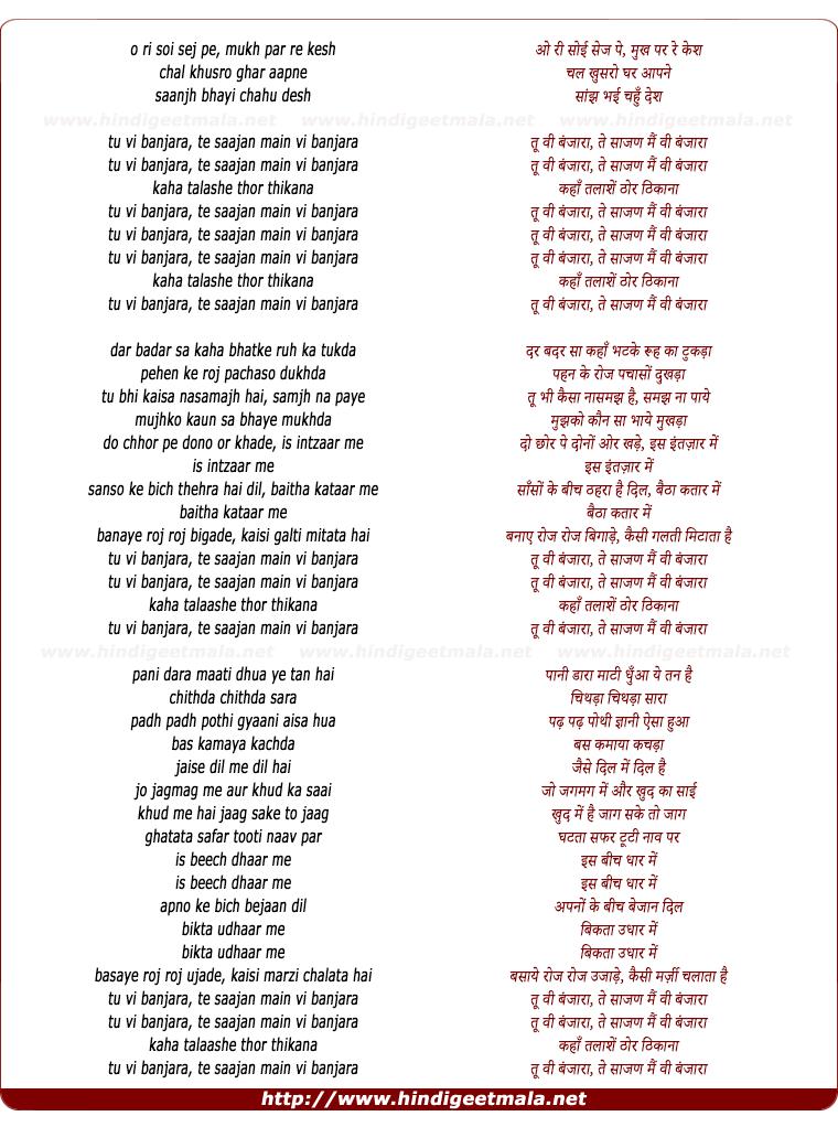 lyrics of song Banjaaraa