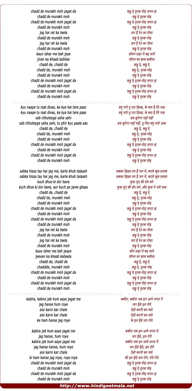 lyrics of song Chaddh De Murkh Moh