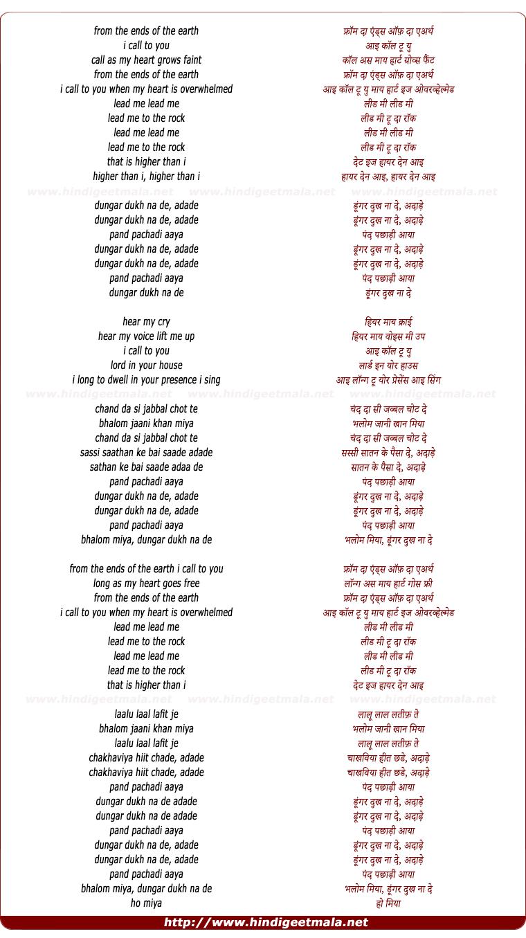 lyrics of song Dungar Dukh Na De