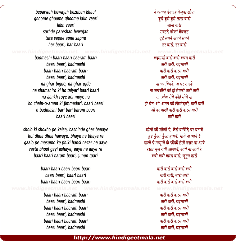 lyrics of song Baari Baari