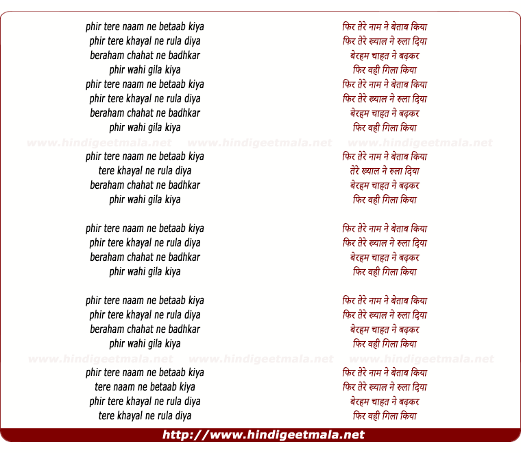 lyrics of song Tere Khayal