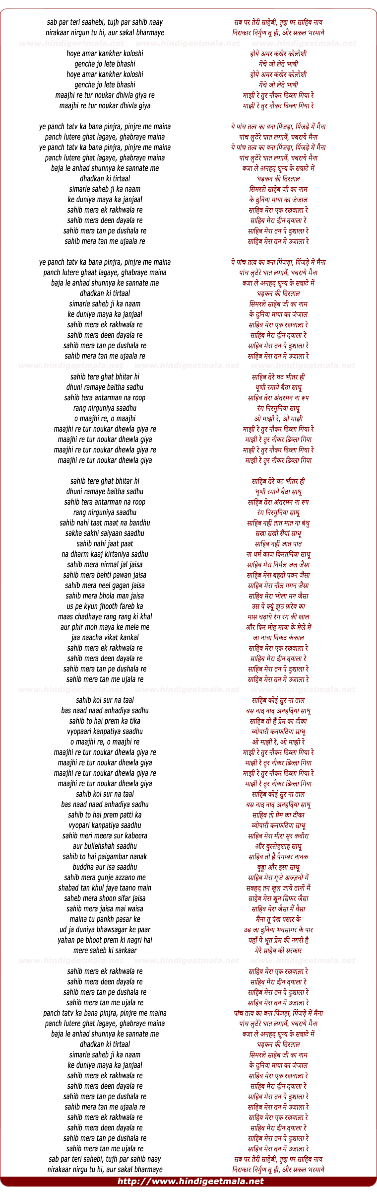 lyrics of song Pinjraa