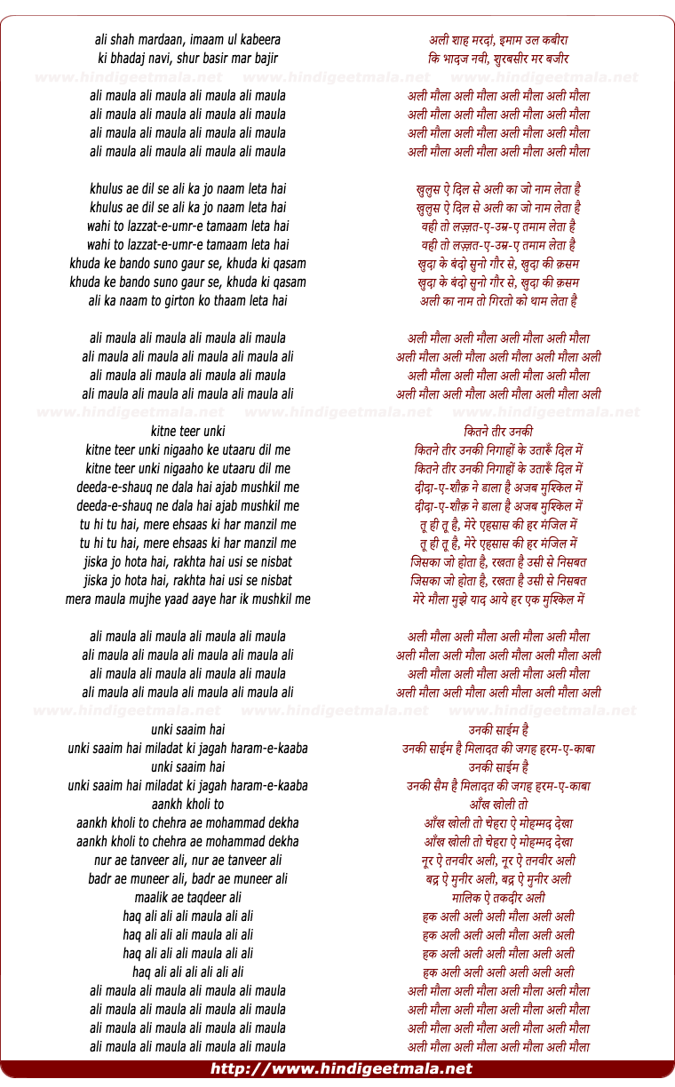 lyrics of song Haq Maula